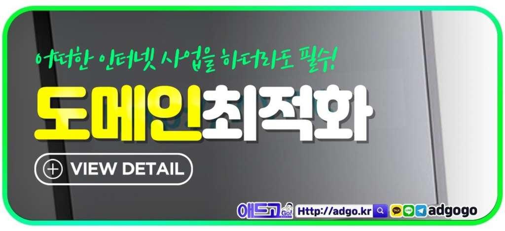 집보수공사광고대행사홈페이지제작